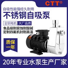 304不锈钢自吸泵规格25ZBFS8-22-0.75kw微型耐腐蚀化工自吸泵图片