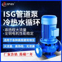 IRG立式管道离心泵锅炉热水循环380V增压泵冷却塔加压泵图片