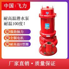 耐高温潜水泵50WQR15-20-2.2钢铁厂潜水泵120度高温热水泵图片