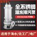 厂家推荐WQP不锈钢耐腐蚀潜污泵防腐蚀304化工废水排污泵
