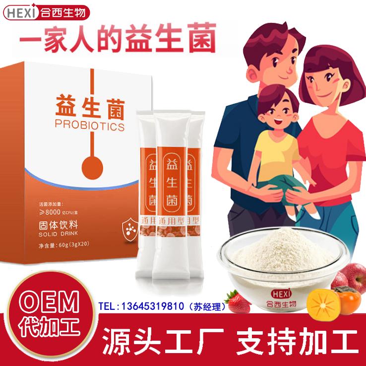 益生菌粉-食品益生菌添加剂