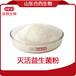 食品級益生菌制劑-食品級益生菌原料菌粉