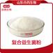 安徽益生菌冻干粉,益生菌冻干粉原料供应商