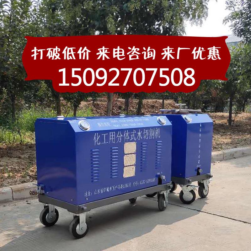 水刀水切割机便携式水切割机价格