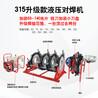 液压半自动160-800塑管热熔焊机塑焊机