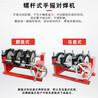 螺杆63-160/63-200塑管焊机热熔焊机