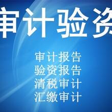 小石橋鄉審計評估驗資公司圖片