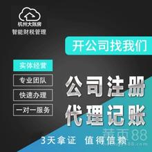 杭州代記賬一般納稅人升級免費,注冊公司免費