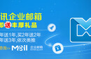 騰訊企業郵箱成都企業郵箱圖片