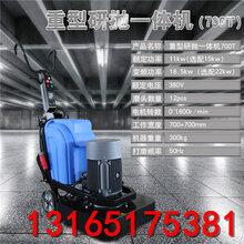 380V15KW700型大面积混凝土地面研磨机大功率固化地坪打磨抛光机图片