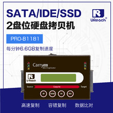 佑華PRO-B1181高速視頻硬盤拷貝機圖片
