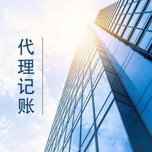 吳川市會計代賬價格圖片