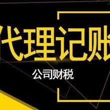 湛江赤坎區會計代賬公司報價圖片