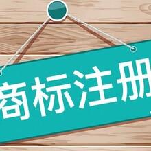 湛江商標注冊服務費用圖片