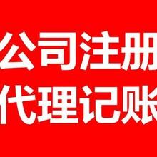 吳川市注冊公司服務價格圖片