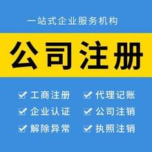 湛江霞山區注冊公司價格咨詢圖片
