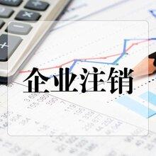 天津東麗附近公司注銷用戶一致的選擇圖片