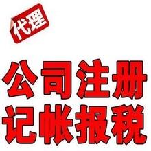 天津南开附近的工商注册点击咨询图片