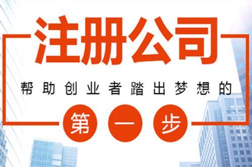 南開區公司注銷流程