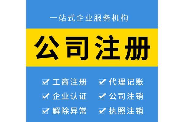 天津大港注銷公司
