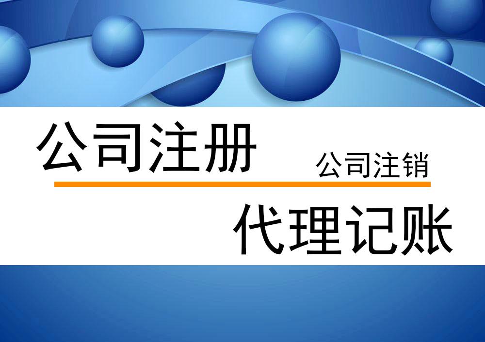 天津大港公司注銷