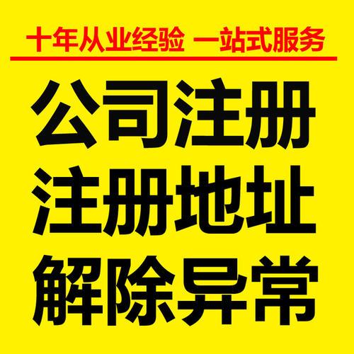 天津河東公司注冊地址變更流程