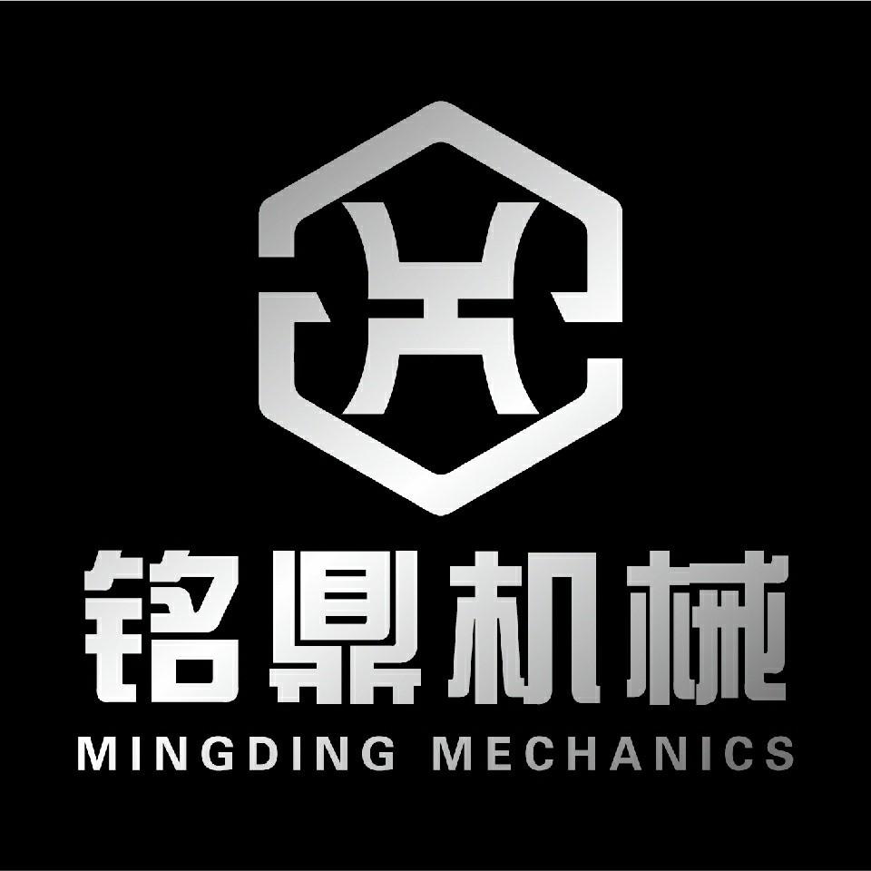 山東銘鼎機械設備有限公司