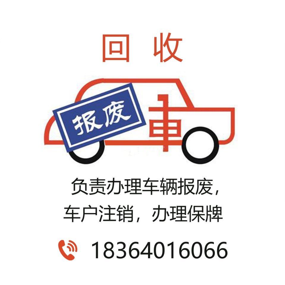 菏澤市經緯報廢汽車回收拆解有限公司