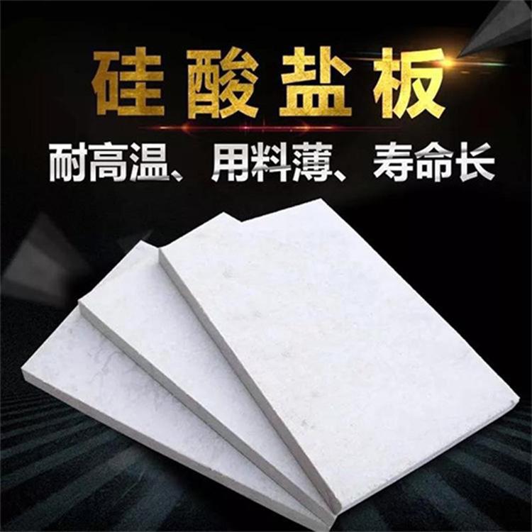 硅酸鹽板厚度廠家批發