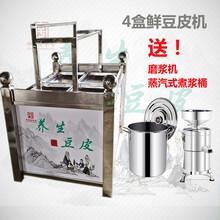 養生豆皮機四盒六盒酒店現做現賣豆油皮機器小型腐竹機圖片
