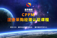 CPPM采購經理高含金量國際證書浙江培訓