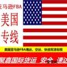 上海到美國空運美國全境內門到門機場運輸UPS派送