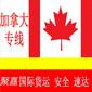 上海發貨到加拿大亞馬遜FBA可走空運海運雙清包稅渠道圖片