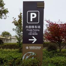 温州瓯海区标识标牌加工价格图片