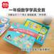 學紛教輔學具廠家A9901小學一年級數學套裝多功能學具盒學具大全