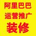 深圳龍華誠信通托管運營1688網店裝修代運營優化店鋪托管