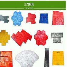 四川广元彩色压花地坪材料压印路面施工技术图片
