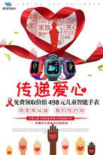 中国移动儿童电话手表免费送,招募城市合伙人图片