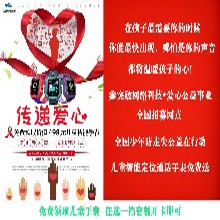 中国移动儿童卡,百万补贴,招募城市合伙人图片