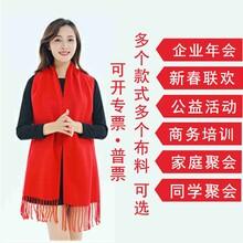 廣西柳州紅圍巾定制批發聚會年會紅圍巾定做圖片