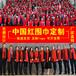 現貨批發大紅圍巾年會圍巾厚披肩聚會活動平安福中國紅