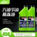 佰斯孚節油環保液韓國原裝進口保護您的發動機