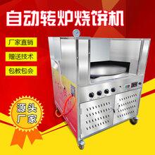 大厨旋转烧饼炉子全自动吊炉烧饼机油酥万能烧饼机图片