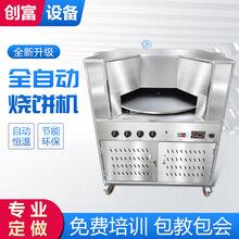 商用全自动烧饼机控温全自动烧饼炉摆摊红盖烧饼机器图片