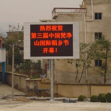 衢州LED显示屏厂家报价图片