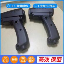 耳机手板3D打印深圳福永音箱外壳手板加工MP3模型制作图片