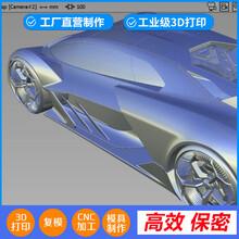 ABS手板打印手板加工3D打印手板模型厂家图片