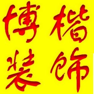 湘潭博楷装饰工程有限公司