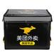 外賣箱保溫箱送餐箱冷鏈箱生鮮配送箱周轉箱配送箱定制