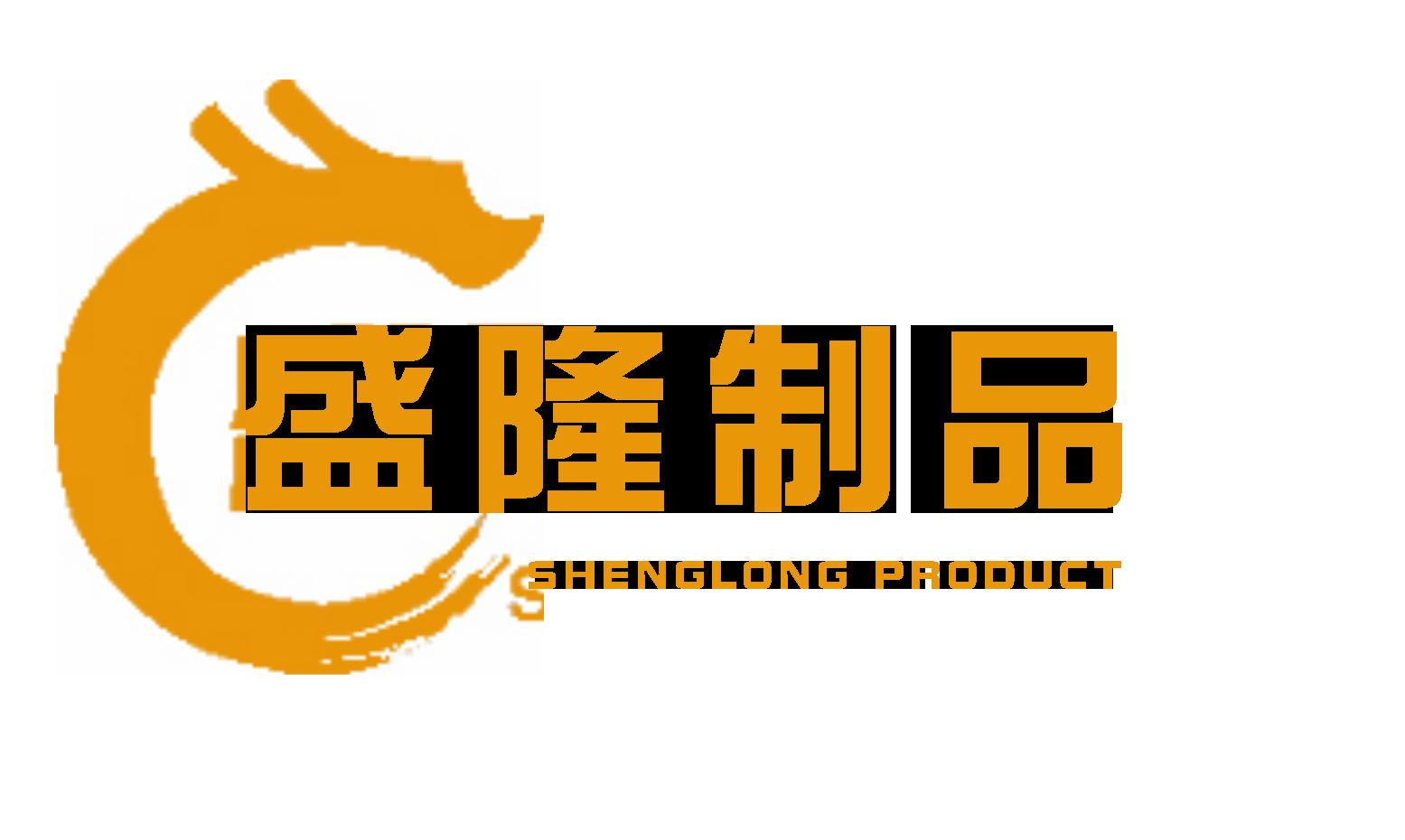 廣州盛隆金屬制品有限公司